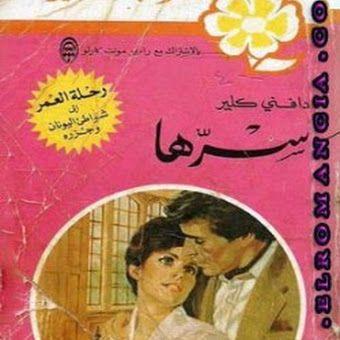 تحميل روايات عبير سرها Pdf Romance Novels Books Novels