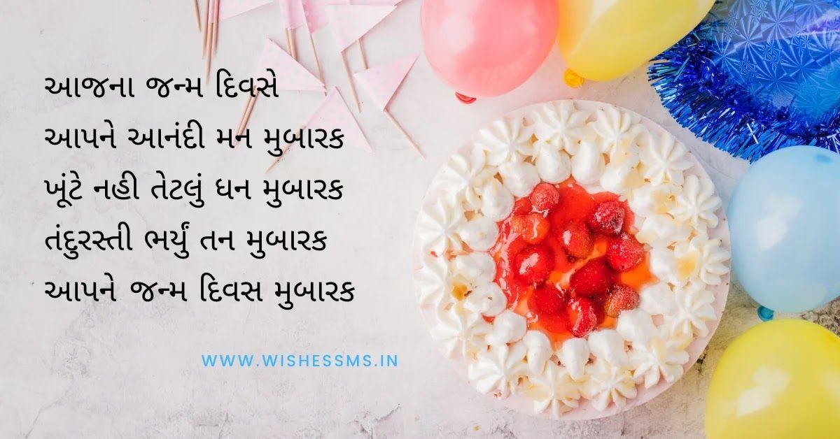 Gujarati Happy Birthday Wishes, Quotes, Status, Shayari in