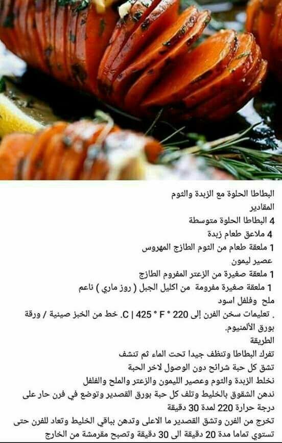بطاطا حلوه Cooking Food And Drink Food