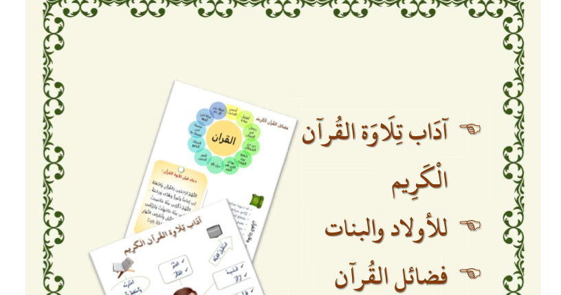 I Have Designed Those Two Posters One For A Boy And The Other For A Girl To Be Kept In Their Folder As A Visual Reminder Of The Qura Quran Etiquette