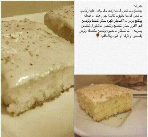 جوزيه بالقشطة Sweets Recipes Sweet Meat Coconut Recipes