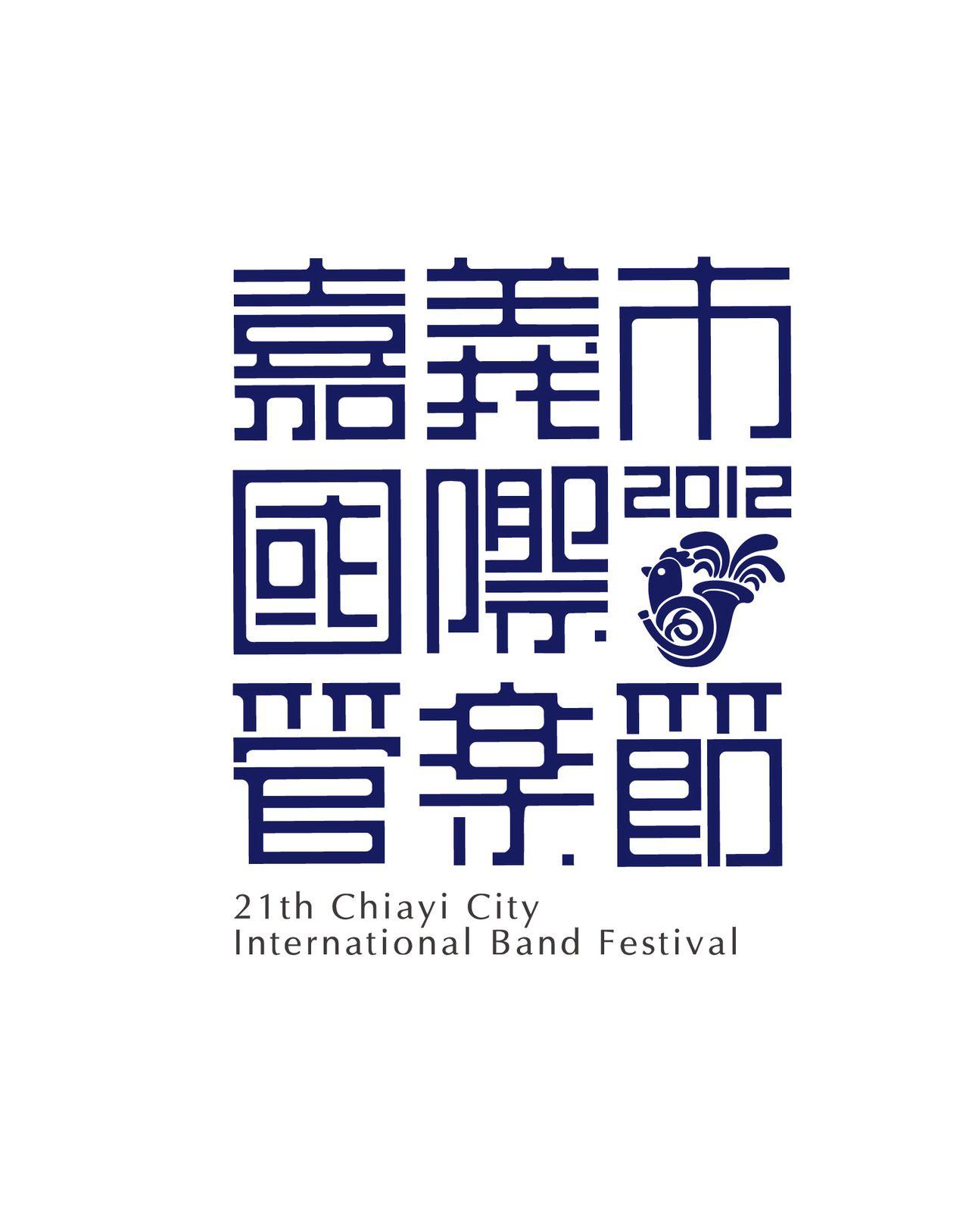 嘉義市 國際2012 管樂節