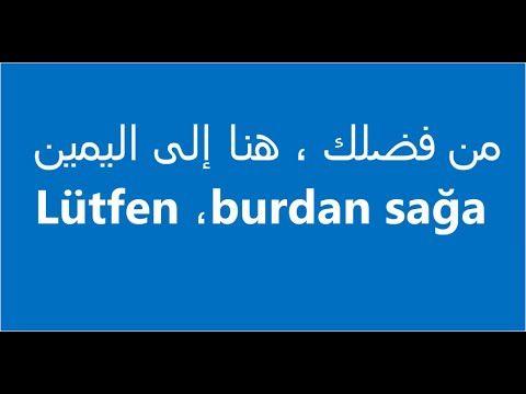 تعلم التركية مجانا Ogrenme Arapca في التاكسي Takside Teaching English Learn Turkish Teaching