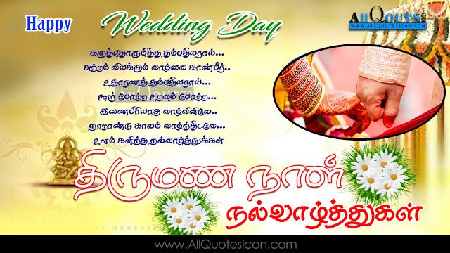 Tamil Happy Marriage Day Wishes Tamil Quotes Whatsapp Images