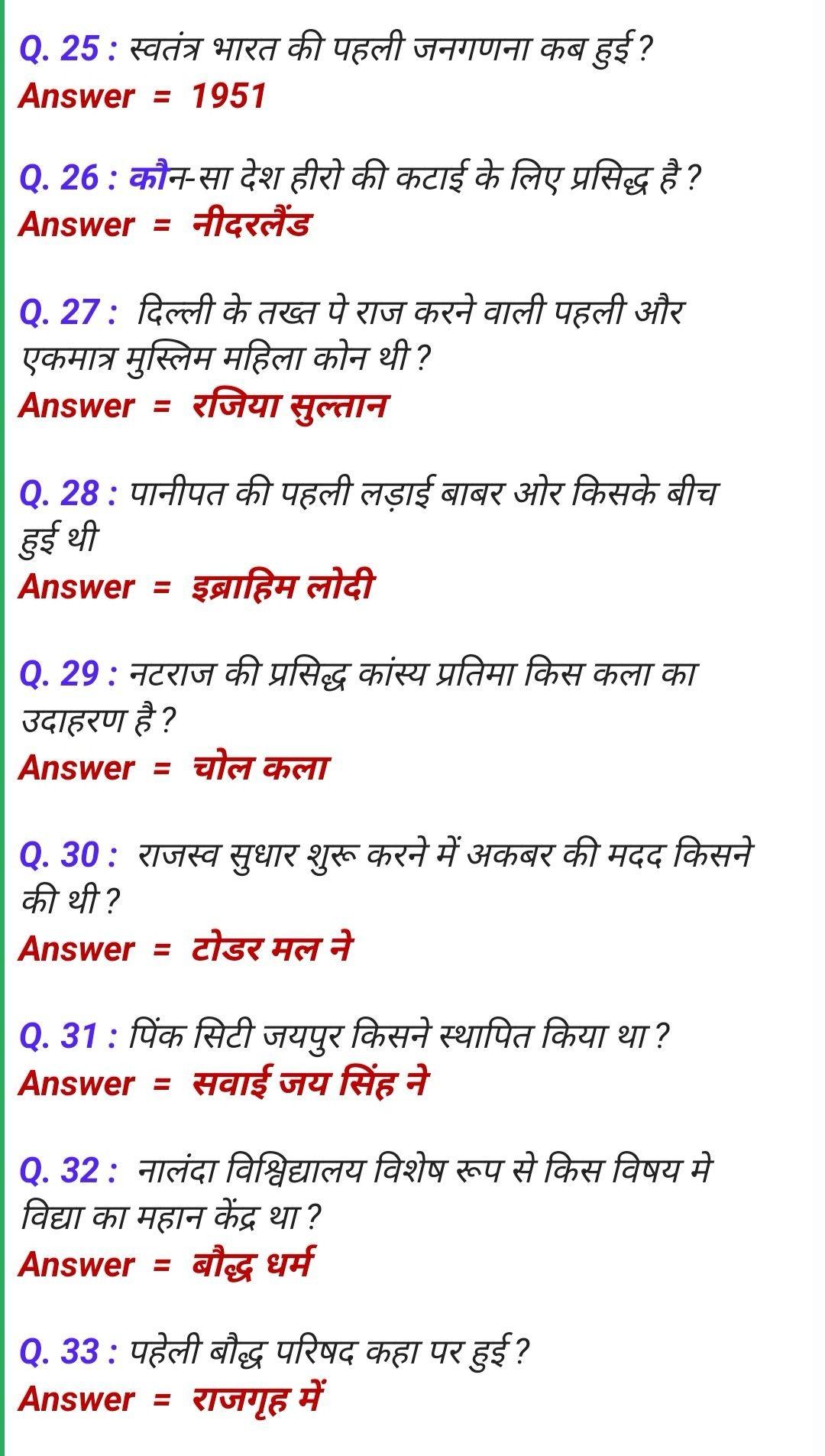 General Knowledge 2019 pdf सामान्य ज्ञान 2019 Hindi Gk