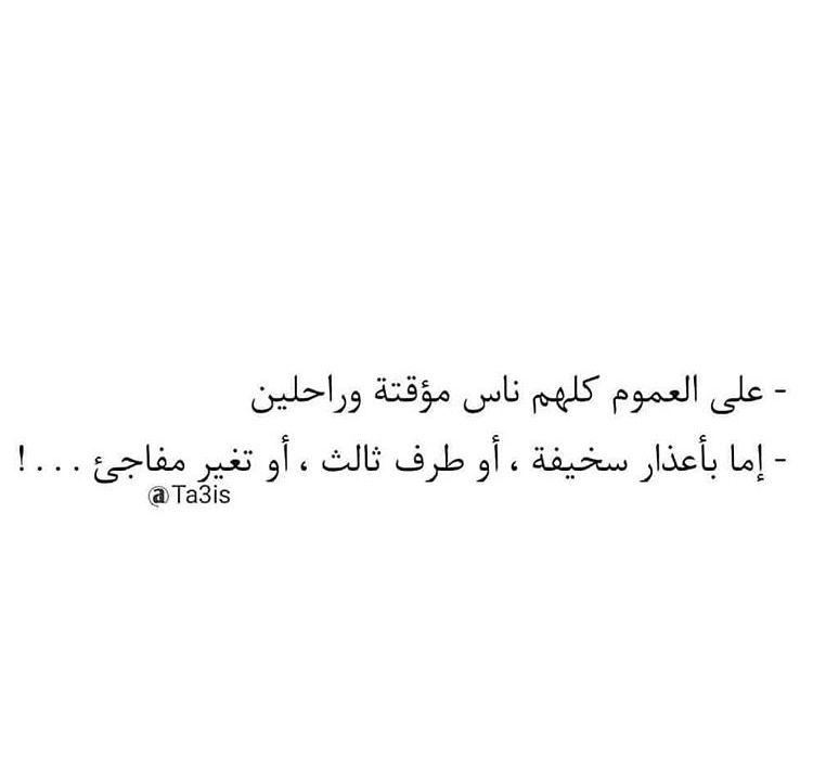 او تغير مفاجئ Wisdom Quotes Life Friends Quotes Arabic Quotes