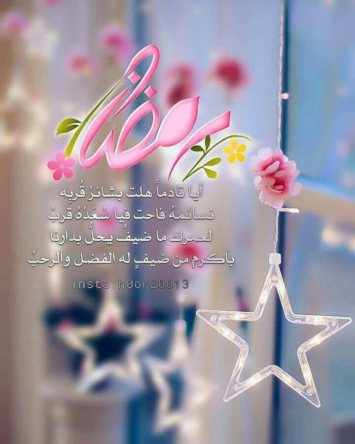 رمضان كريـــــم وكل عام وانتم بخيـــر رمضان كريـــــم Ramadan Decorations Ramadan Ramadan Kareem