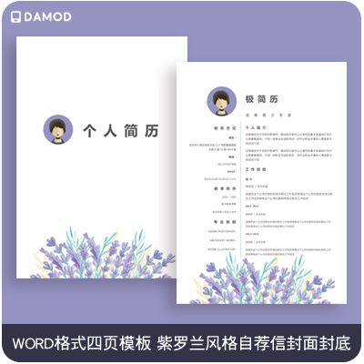 紫羅蘭風格創意個人簡歷設計模板WORD格式四頁簡歷封面封底自薦信 « 極簡歷   Topics