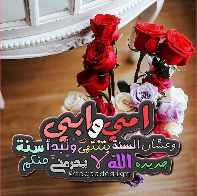 امي وابي Beautiful Arabic Words Birthday Cake My Love