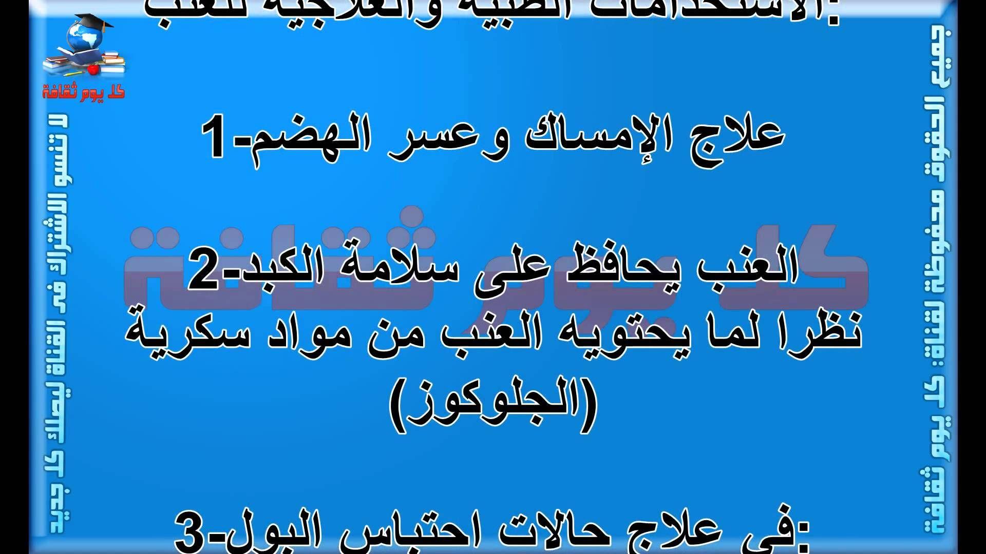 العنب هل تعلم لماذا العنب له الوان مختلفه الاستخدامات الطبية والعلاجية للعنب Arabic Calligraphy Calligraphy