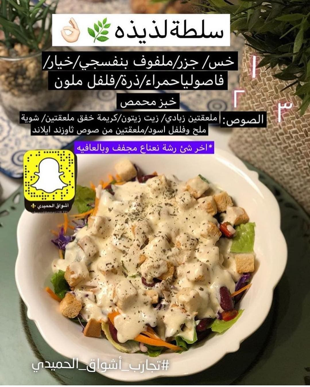 Pin By Toty Elm On سلطات ومقبلات Diy Food Recipes Cookout Food Food Dishes