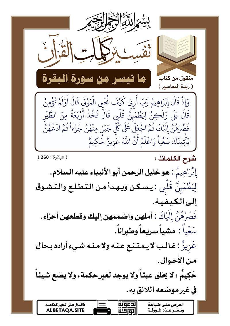 صفحة رقم ١٠ Quran Verses Islamic Quotes Quran Verses
