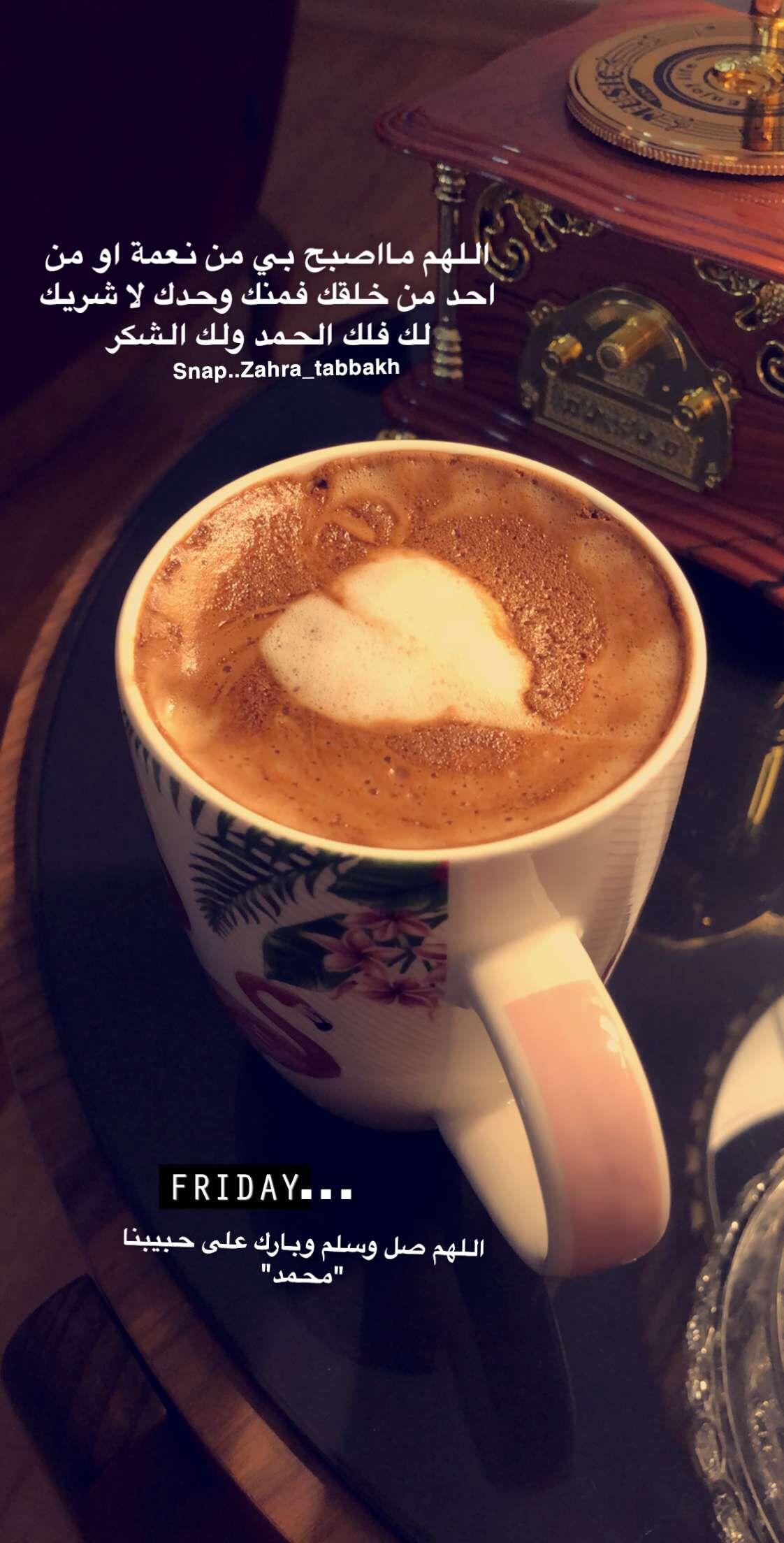 اللهم صل على حبيبنا محمد Arabic Love Quotes Food Coffee