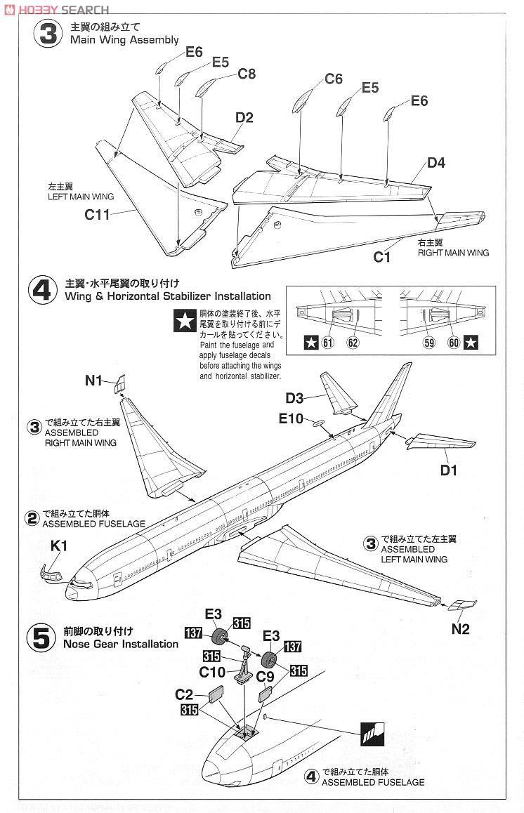 ana boeing 777 300er plastic model assembly guide2 boeing 777 pinterest boeing 777. Black Bedroom Furniture Sets. Home Design Ideas