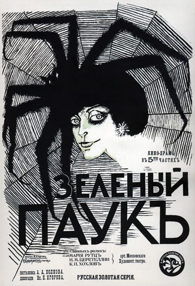 The green spider vladimir yegorov 1916 russian silent film posters pinterest silent film