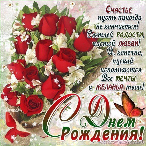 Поздравительные открытки с днем рождения вконтакте