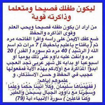 Pin By Cadre فالكوزينة On Islam Quran Islam Facts Islam Beliefs Islamic Phrases
