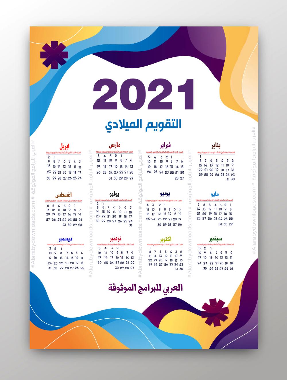 تحميل التقويم الميلادي 2021 عربي صورة تحميل تقويم 2021 برابط مباشر تقويم 2021 Pdf Daily Planner Printable Calendar Printable Planner