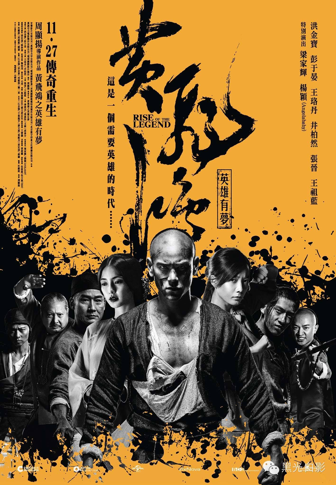 Rise of the Legend 黃飛鴻之英雄有夢 (2014) (With images) Legend