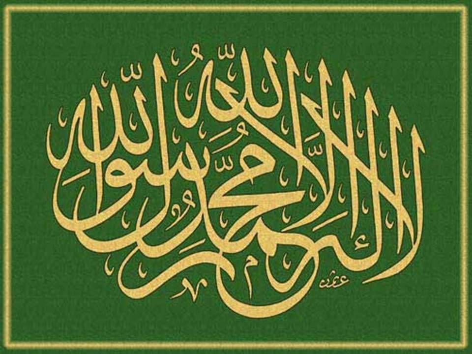 Kaligrafi Lailahaillallah اللهم di 2019 Seni arab
