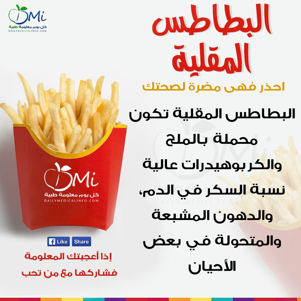 معلومة في صورة كل يوم معلومة طبية Food Medicine Diet Food