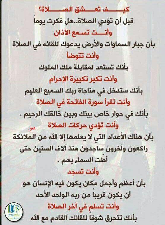 Pin By زهرة الحياة On Islamic Islamic Quotes Words Quran Verses