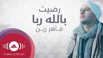 Maher Zain Radhitu Billahi Arabic ماهر زين رضيت بالله ربا Official Lyrics Youtube Maher Zain Maher Zain Songs Youtube Videos Music