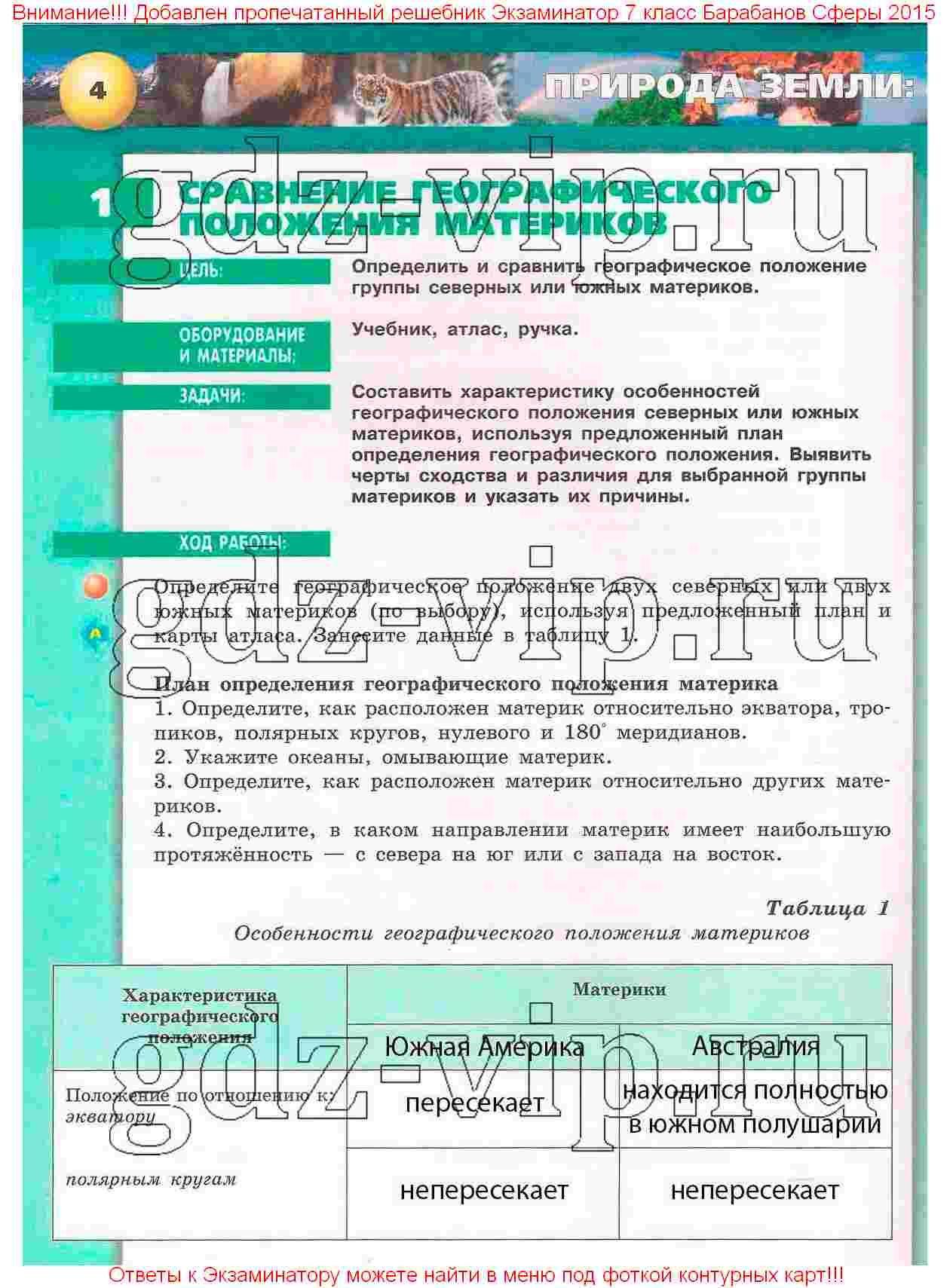 География 7 класс ответы украина практикум