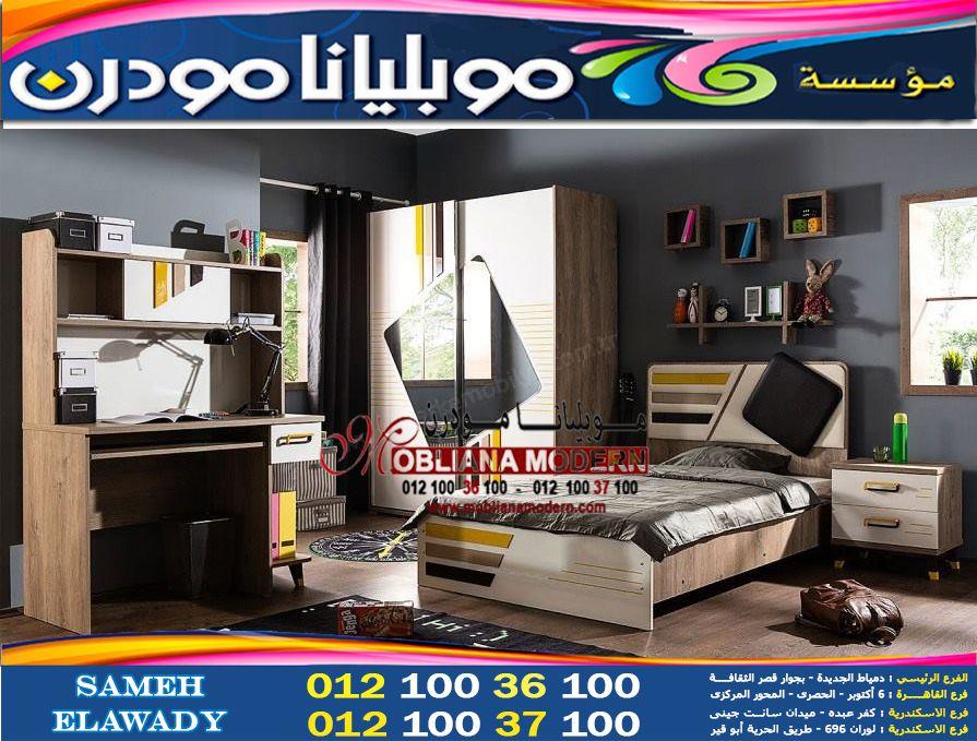 غرف نوم أطفال تركي 2020 كتالوج غرف نوم اطفال موبليانا مودرن2021 Kids Bedroom Home Home Decor