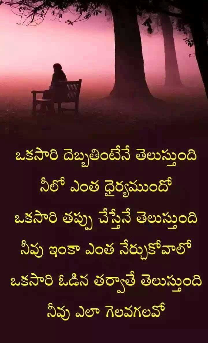 Life Changing Quotes With Images In Telugu
