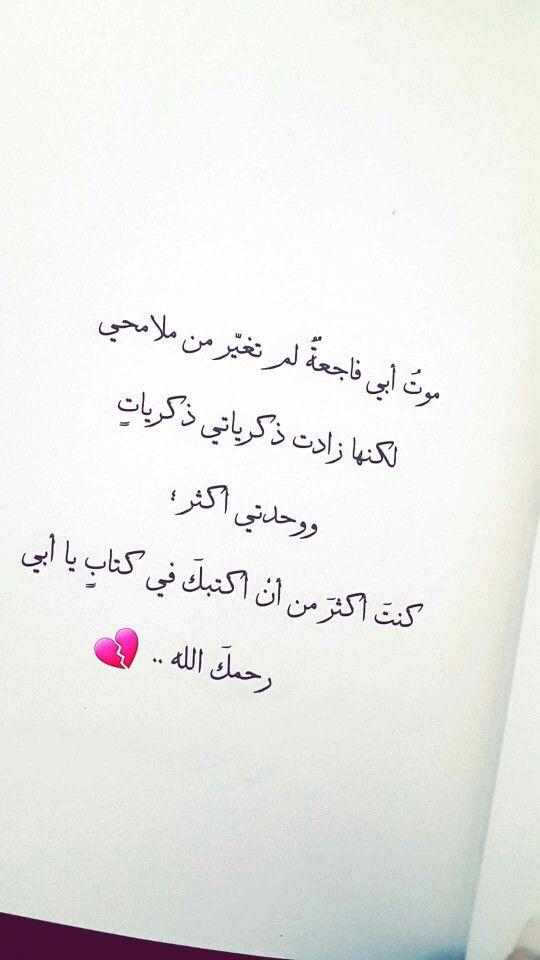 مدينة لا تنام - فهد العودة | كلمات | I miss you dad, Arabic