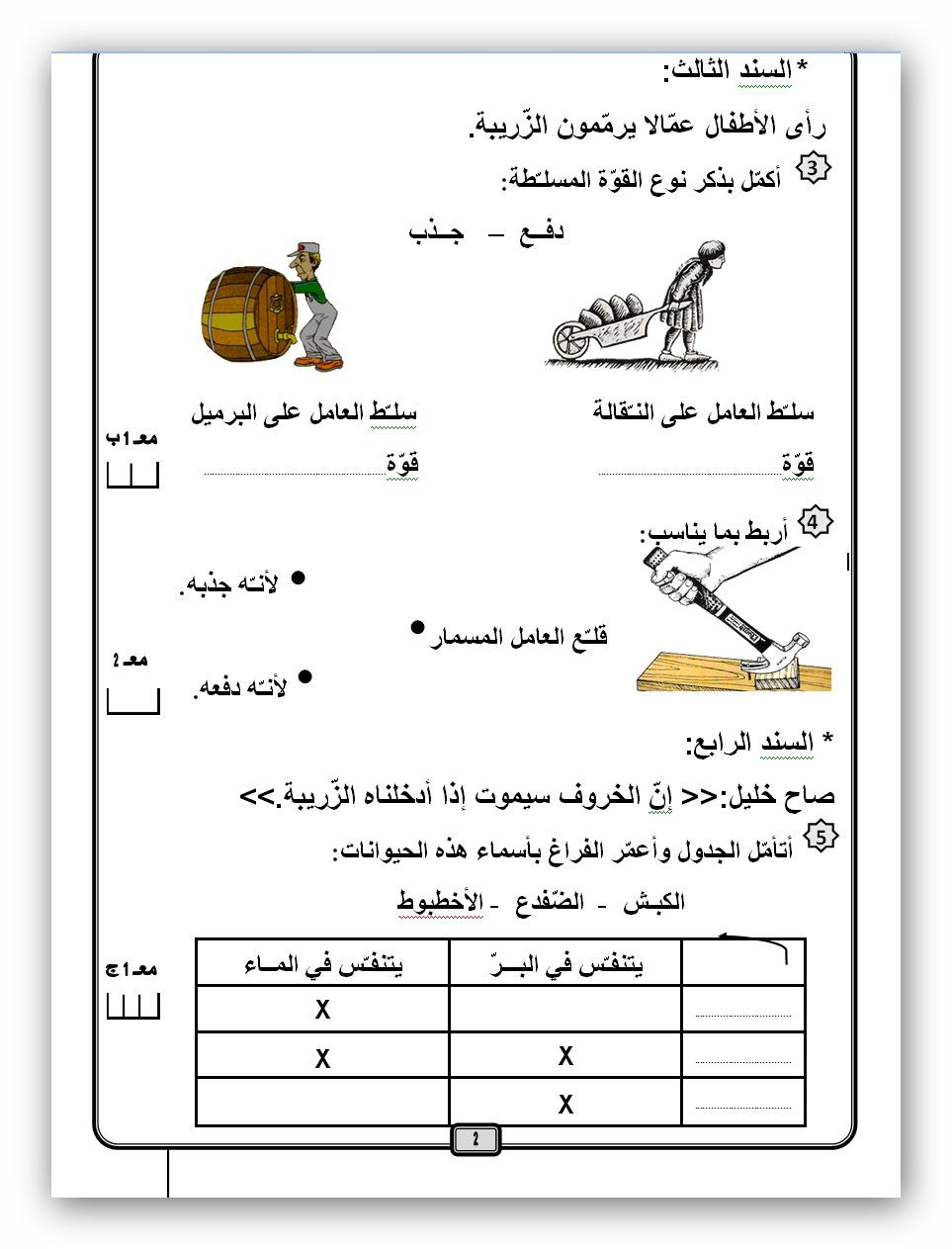امتحانات السنة الأولى للثلاثي الثالث موارد المعلم Education