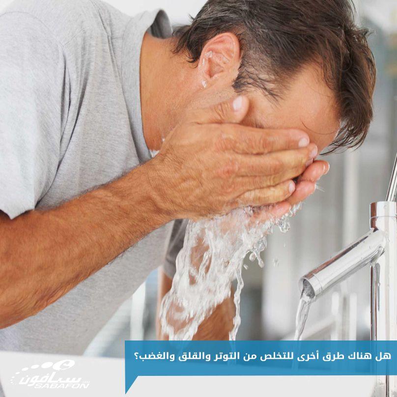 غسل الوجه بالماء البارد ثبت أنه يخفف التوتر والقلق والغضب هل تعلم Grooming Routine Konjac Sponge Face