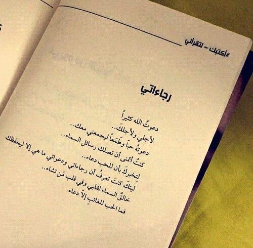 Desertrose أيقنت أن الحب دعاء وما أجمل الدعاء عندما لا تعلم لذلك كنت أتذكرك فى كل ليله وأدعو لك وأدعو ربى أن يح Morning Love Quotes Book Quotes Love Words