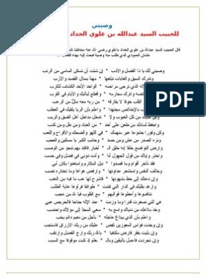مفتاح الأسرار فيما يتعلق بالصلاة على سيد الأبرار محمد بن إدريس الدباغ Ebooks Free Books Pdf Books Download Free Ebooks Download Books