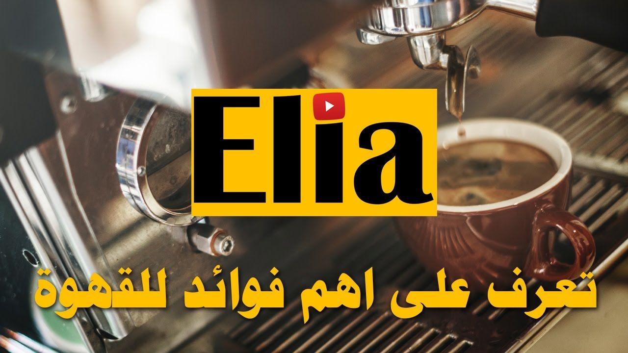 فوائد شرب القهوه تعرف عليها الان مقدمه من Elia عربي