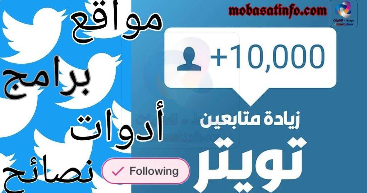 زيادة متابعين تويتر وهميين حقيقيين مجانا برامج ومواقع 2020 كيف ازيد عدد المتابعين في تويتر مما لا شك فيه أن كل محب لمواقع التواصل Twitter Followers Free