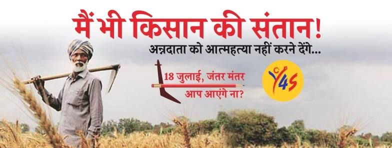 In an effort to support the Kisan Mukti Yatra, backed by the All India Kisan Sangharsh Coordination Committee (AIKSCC), an organisation called, Youth for Swaraj (Y4S) appealed to the youth of the nation, to gather at Jantar Mantar on the 18th of July, to show their support to the agrarian movement .  The organisation, Youth for Swaraj (Y4S), in an attempt to show their solidarity with the cause, have urged the youth in the capital, to gather at Jantar Mantar, on the 18th of July. The event…
