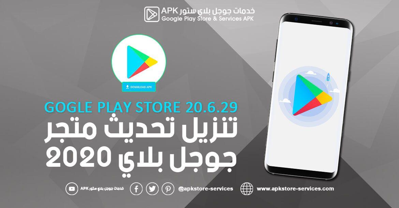 تنزيل متجر Play للموبايل سامسونج مجانا تنزيل Google Play Store 20 6 29 Gift Card Generator Google Play Store Google Play