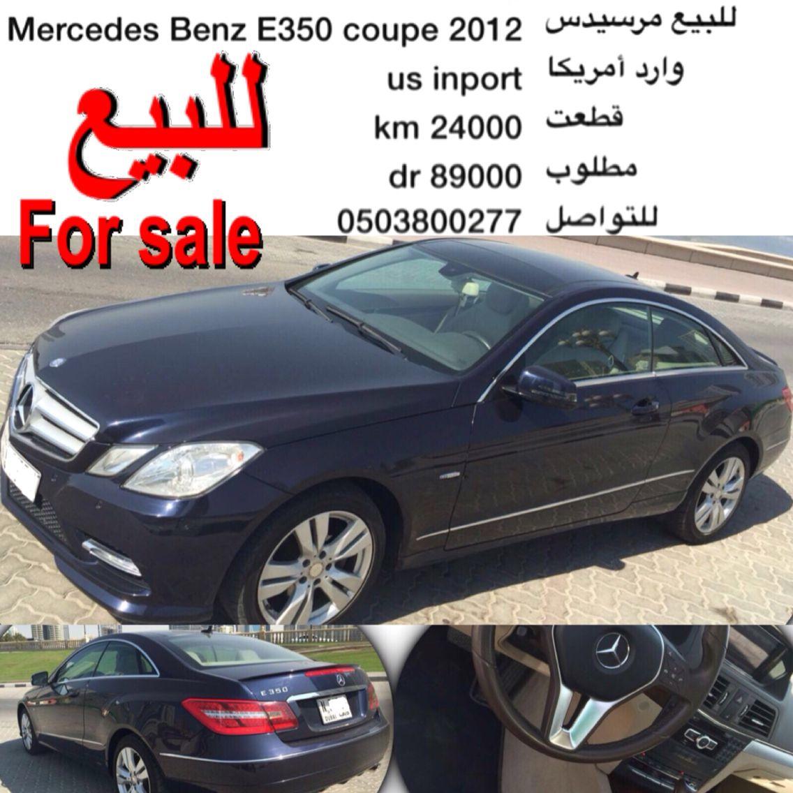 مرسيدس كوبيه للبيع Mercedes Benz E350 Coupe 2012 Us Inport 24000 Km 89000 Dr 0503800277 اعلان مدفوع مرسدس واتساب Uae4cars2u لمشاهدة اعلانات Bmw Car Bmw Car