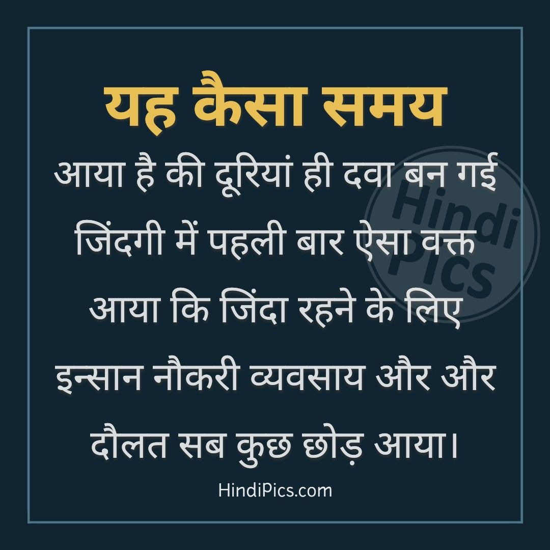 Best Quotes For Twitter Bio In Hindi