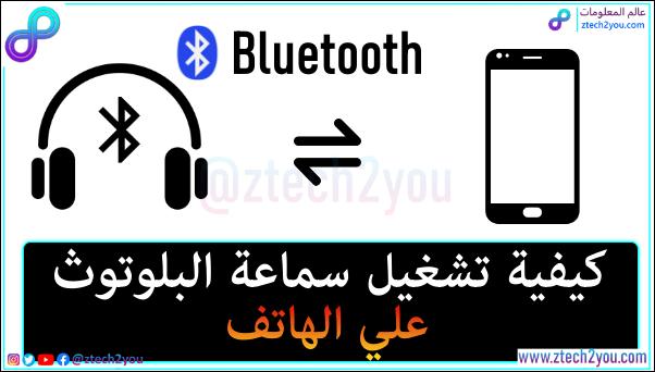 كيفية تشغيل سماعة البلوتوث علي الهاتف وتغيير اسمها Bluetooth Headset Bluetooth Bluetooth Headset Wireless Bluetooth