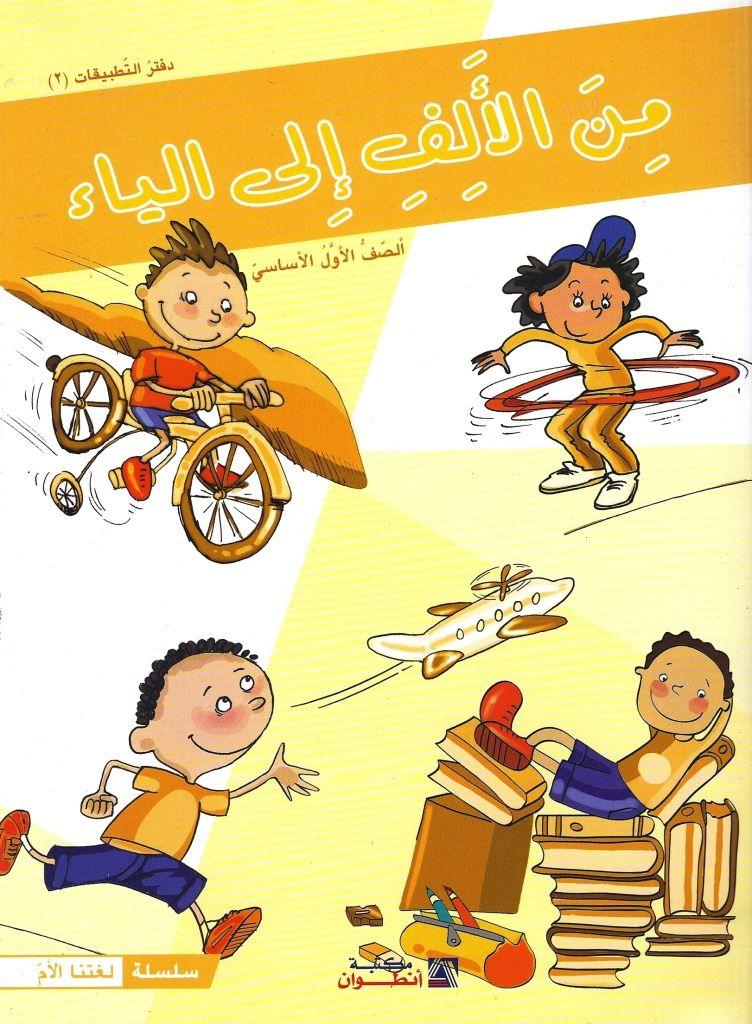 From A To Z: Book + 2 WorkBooks- Grade 1 | I learn my Arabic أتعلم ...