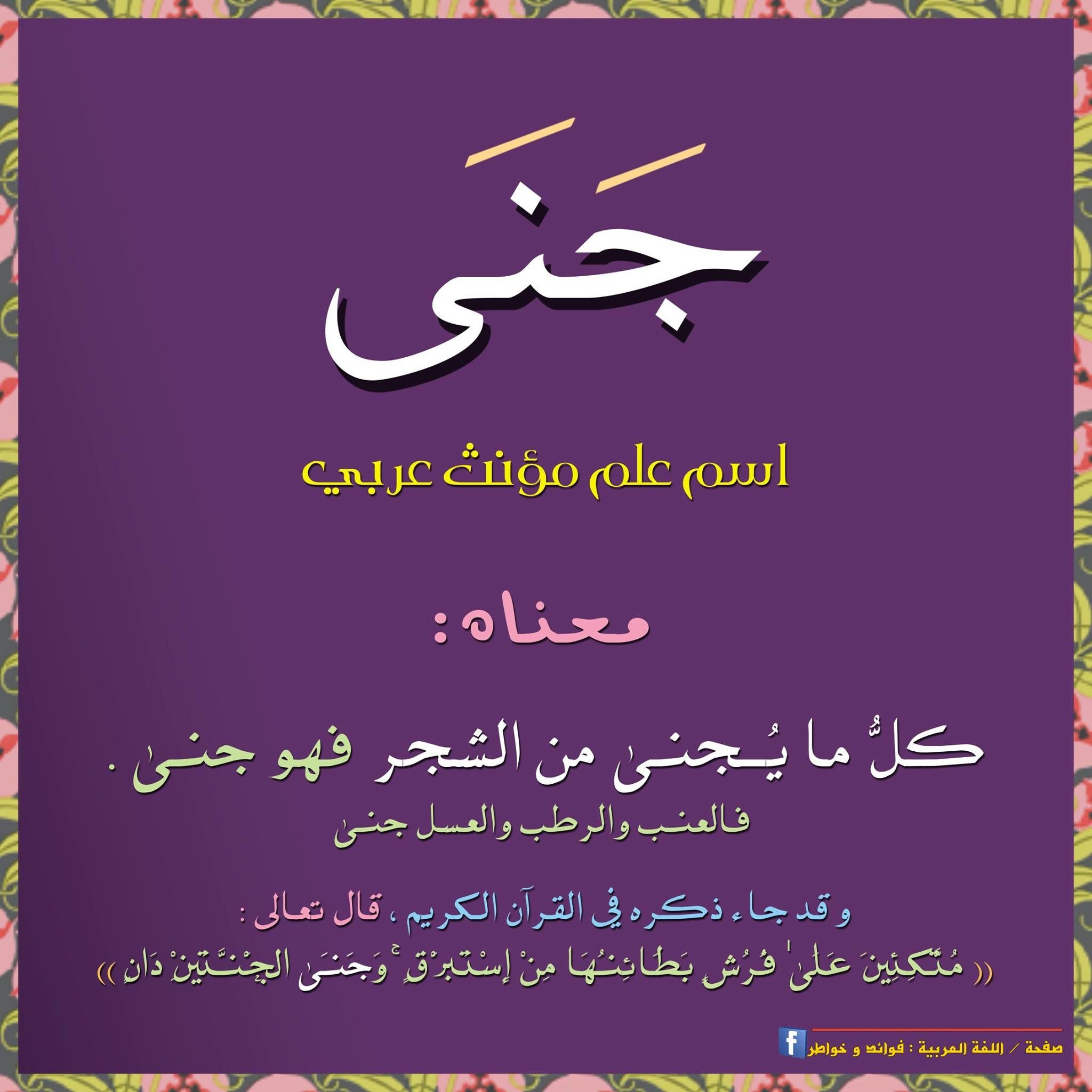 Pin By Mum Mero On ٥٥ سورة الرحمن Learn Arabic Language Words Arabic Baby Girl Names