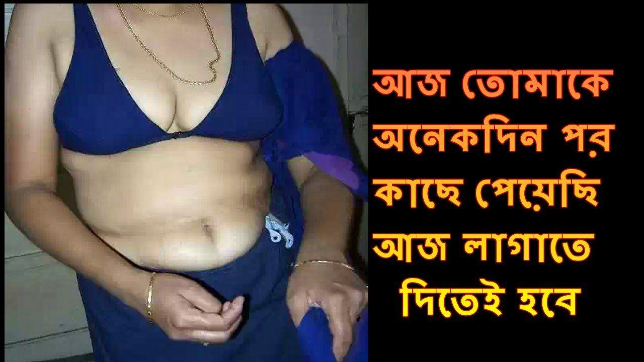 Bangla Choti আজ তোমাকে অনেকদিন পর কাছে