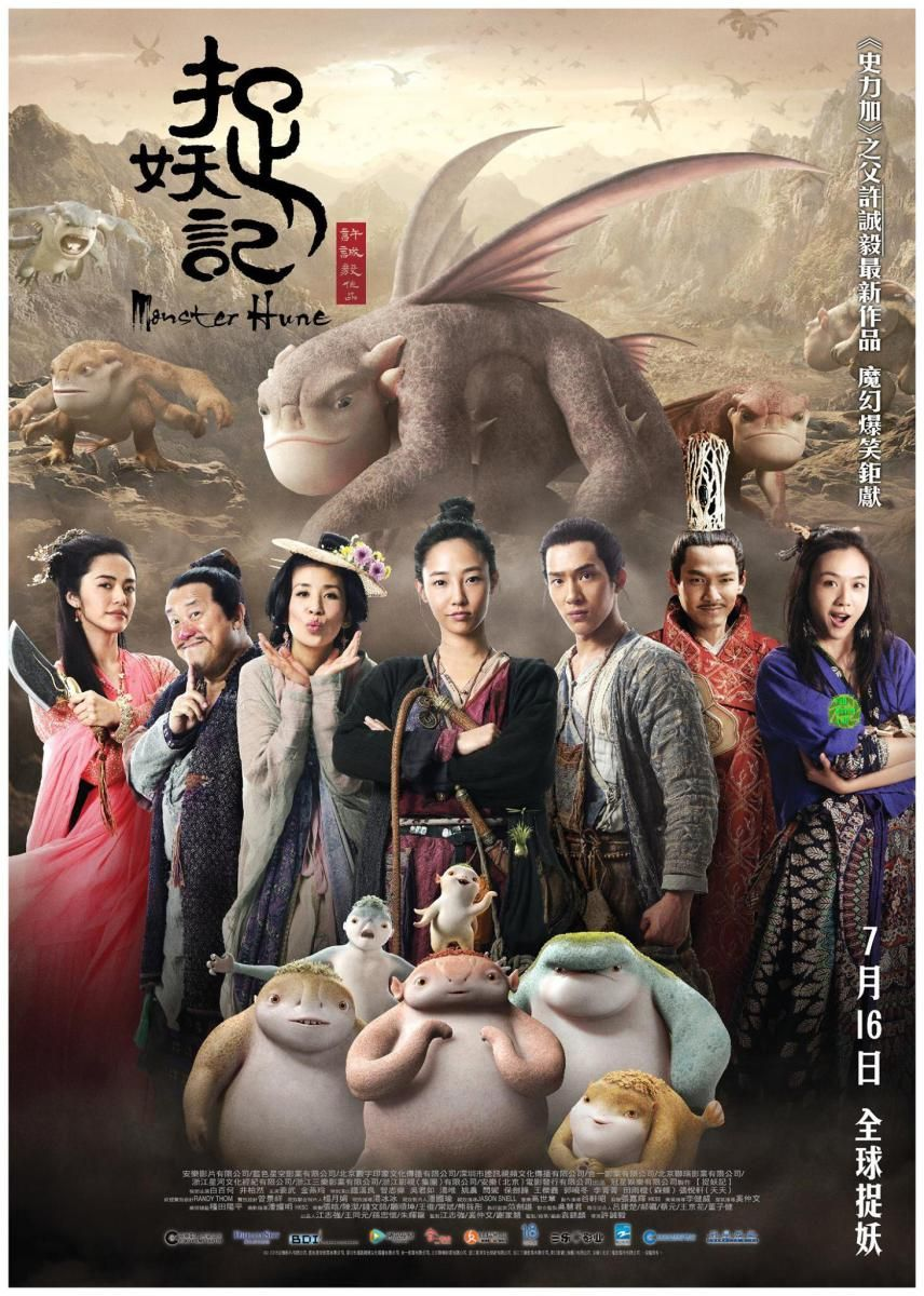 Monster Hunt 2015 Hindi Dubbed BRRip Download » FullMovies4All.com |  Monster hunt, Monster, Full movies