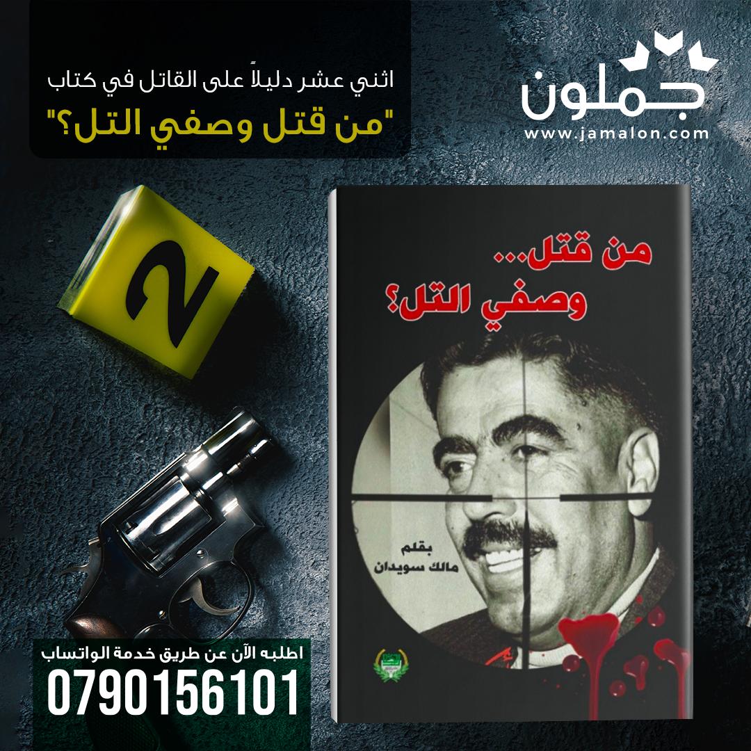 كتاب من قتل وصفي التل Poster Jig