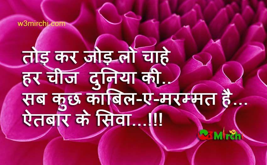 Love and Sad Shayari in Hindi Image | Shayari | Pinterest