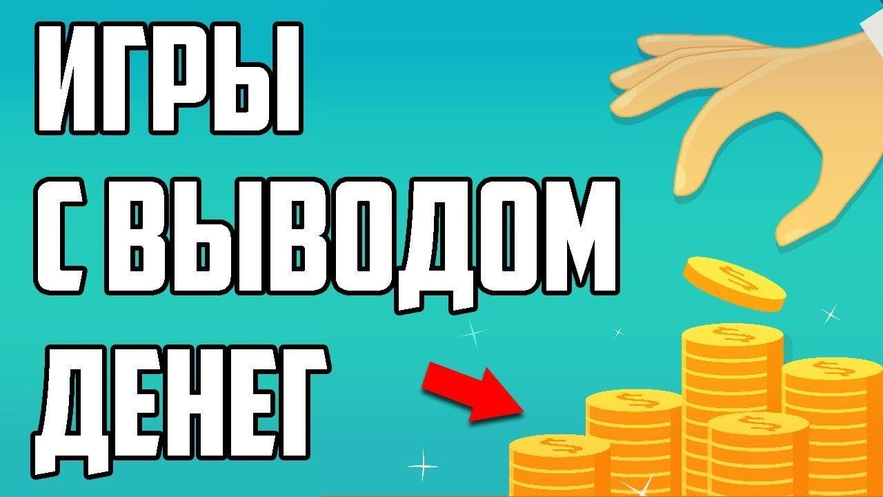 заработок в интернете с моментальным выводом денег