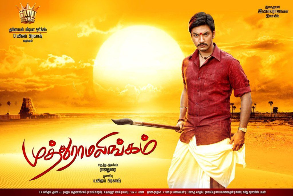 Movie Review Muthuramalingam Tamil Mp3 Song Download Mp3 Song Movie Songs